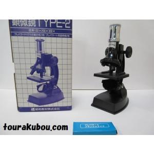 【限定アウトレット品60%OFF】スクール顕微鏡 TYPE-2|tourakubou