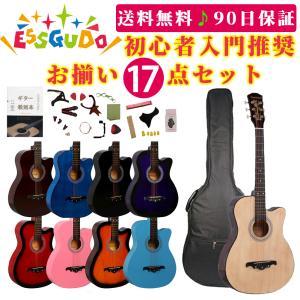 ★期間限定セール★ ギター 17点セット 初心者 アコースティックギター 38インチ ケース付 アコ...