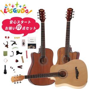 ギター 初心者入門17点セット おすすめ アコースティックギター アコギ ギターケース付 マホガニー...