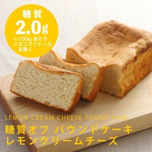 糖質オフ パウンドケーキ レモンクリームチーズ[冷凍]|toushitsuseigen-com