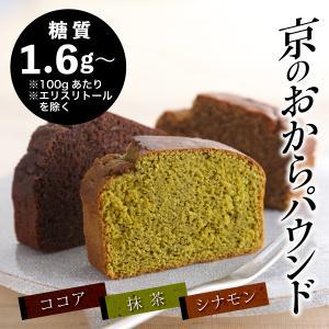 糖質制限 京のおからパウンド[冷凍]|toushitsuseigen-com