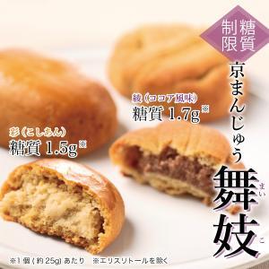 糖質制限 京まんじゅう まいこ[冷凍]|toushitsuseigen-com