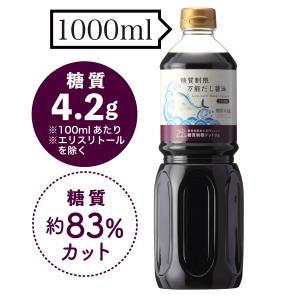 糖質制限 万能だし醤油 1000ml[常温]|toushitsuseigen-com