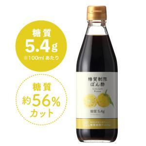 糖質制限 ぽん酢[常温]|toushitsuseigen-com