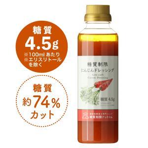 【季節限定】糖質制限 にんじんドレッシング [常温] toushitsuseigen-com