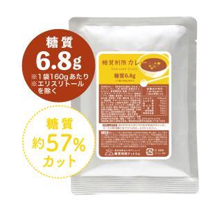 糖質制限 カレー[常温] toushitsuseigen-com