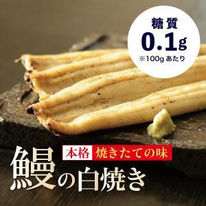 糖質制限 うなぎの白焼き[国産][冷凍] toushitsuseigen-com