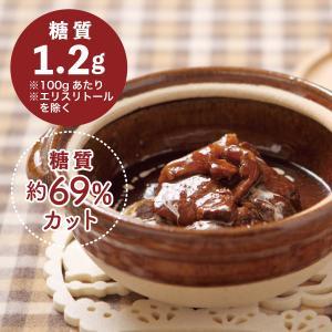 糖質オフ 黒毛和牛のビーフシチュー[冷凍] toushitsuseigen-com