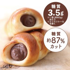 糖質制限 チョココルネ(3個入)[冷凍]|toushitsuseigen-com