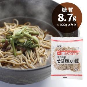 糖質制限 そば粉入り麺[冷凍]|toushitsuseigen-com