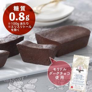 糖質制限 ショコラテリーヌ[冷凍]|toushitsuseigen-com