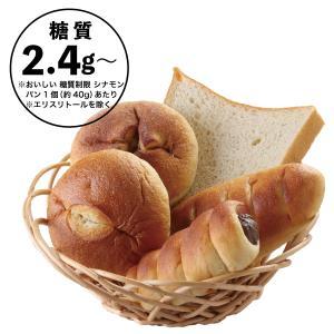 糖質制限パンおためしセット[冷凍]|toushitsuseigen-com