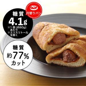 【月替りパン】糖質制限 チョリソーパン(5個入)[冷凍]|toushitsuseigen-com