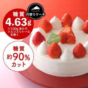 【月替りケーキ】糖質制限 いちごのショートケーキ[冷凍]|toushitsuseigen-com