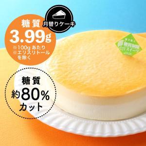 【月替りケーキ】糖質制限 オレンジとホワイトチョコレートのケーキ[冷凍] toushitsuseigen-com