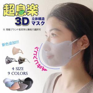 【3枚個包装】春用夏用マスク UVスポーツ 超息楽3Dマスク 男女兼用 抗菌消臭マスク 冷感マスク 洗える 布マスク 小顔効果 メガネがくもらないの画像
