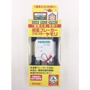 リンテック21 GV-SB1 感震ブレーカーアダプター ヤモリ YAMORI 自動遮断 地震 耐震 LINTEC21