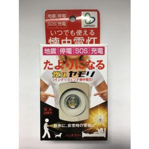 メーカー:リンテック21 型番:KK-201   製品のポイント ●非常時にライトとブザーでお知らせ...