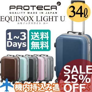 セール プロテカ スーツケース  スーツケース エキノックス...