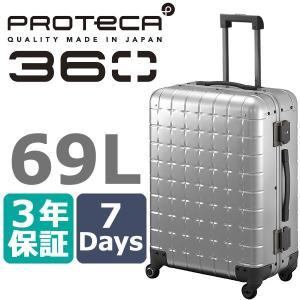 プロテカ スーツケース 360 サンロクマル アルミニウム スリーシックスティ PROTeCA エー...