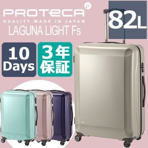 3年保証 プロテカ スーツケース ラグーナライトFs エフエ...