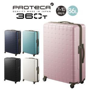 プロテカ 360T スリーシックスティティー サンロクマルティー PROTeCA エース スーツケー...