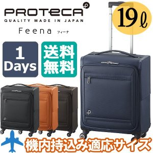 プロテカ スーツケース フィーナ ACE PROTeCA F...
