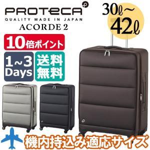 エース プロテカ アコルデ2 ソフトキャリーバッグ 12761