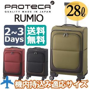 プロテカ スーツケース ルミオ エース ACE PROTeCA RUMIO ソフトキャリーバッグ 12772