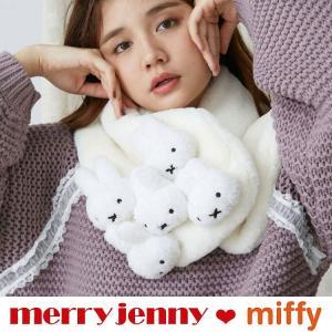 メリージェニー ミッフィー もこもこmiffyティペット merry jenny マフラー ミッフィ...