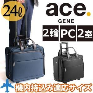 【SALE!】エースジーンレーベル ace.GENELABEL EVL-2.5s 1泊〜2泊 40cm 24L 2輪 ビジネス キャリーバッグ 54591