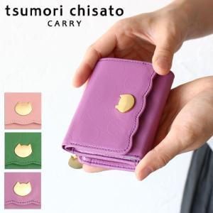 ツモリチサト 財布 ミニ財布 ミニウォレット tsumori chisato コンパクト 3つ折財布 ラウンドヘム 57127 ネコ 猫 ねこ CARRY 小さい財布 日本製 正規品 touzaiyamakaban