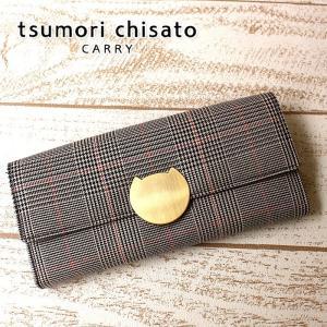tsumori chisato CARRY ツモリチサト 財布 グレンチェック 長財布 57799 ツモリチサト キャリー 日本製 正規品 touzaiyamakaban