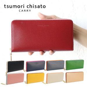 ツモリチサト 財布 tsumori chisato CARRY トリロジー  ラウンド長財布  57947 ツモリチサト キャリー 日本製 正規品 touzaiyamakaban