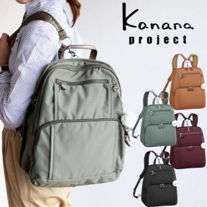 カナナプロジェクト kanana project カナナ フリーウェイリュック リュックサック 大 PJ8-2nd A4対応 2way エース 59302 ショルダーバッグ  送料無料 竹内海南江|touzaiyamakaban