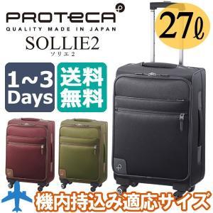 【新】【機内持ち込み可能サイズ】 エース プロテカ ソリエ2 45cm 27L ソフトラゲージ/キャリーケース ACE PROTeCA SOLLIE2 新品番:12722 日本製