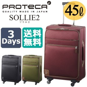 プロテカ スーツケース 新エース ソリエ2 3泊 55cm ...
