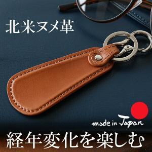 最大39%還元 日本製/MADE IN JAPAN 北米ヌメ革 シューホーン 靴べら キーホルダー ...