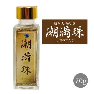 【メール便】やんばる発酵まこも塩 50g|屋我地島の塩|真菰|サンマコモ|宮崎県産の無農薬マコモ|