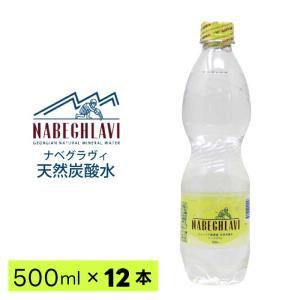 【同梱不可】天然炭酸水 NABEGHLAVI(ナベグラヴィ) 500ml 12本【ペットボトル】 ナ...