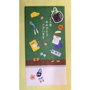 美濃和紙 のし袋入学祝 男の子 小学校入学 ぽち袋 日本製 ポイント消化 |towakouribu