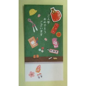 美濃和紙 のし袋入学祝 女の子 小学校入学 ぽち袋 日本製 ポイント消化 |towakouribu