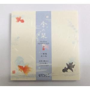 一筆箋 季の栞(しおり) 金魚柄 コースター ポイント消化|towakouribu
