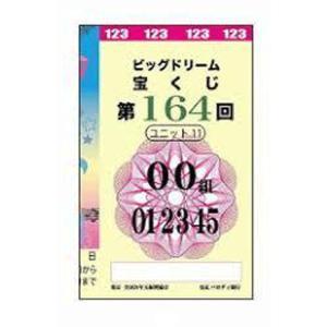 お年玉袋 おもしろパロディぽち袋  サカモト 宝くじ 5枚入り ポイント消化|towakouribu