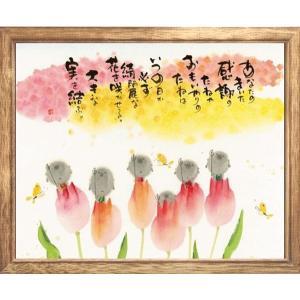 御木幽石(みきゆうせき)メッセージアート 福福額 (あなたのまいた) 記念日・長寿祝