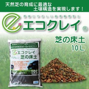 エコクレイ芝の床土10L towaspo