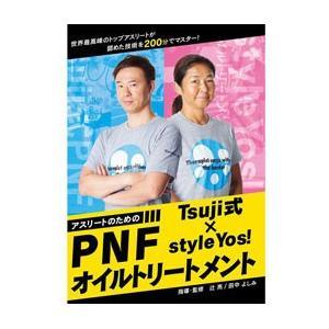 【DVD】アスリートのためのPNFオイルトリートメント Tsuji式×style Yos!  【3枚組】 トワテック