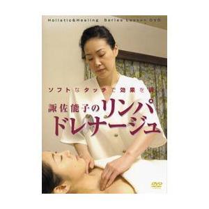 [DVD]諏佐能子のリンパドレナージュ BABジャパン...