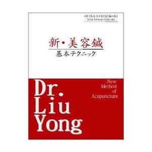 [DVD]新・美容鍼基本テクニック &翡翠ローラーセット コリトレール