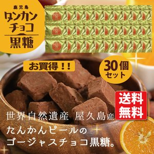 チョコ黒糖(たんかん)30個セット お買得 まとめ買い バレンタイン 鹿児島土産  ギフト プレゼント お取り寄せ 溶けないチョコレート 送料無料 の画像